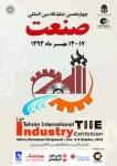 14 ª Teerã Industry International Exhibition 2014