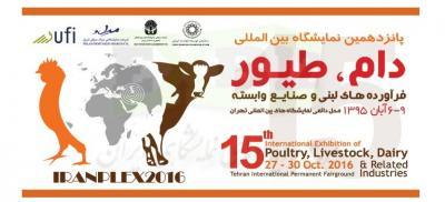 120 empresas estrangeiras participarão IRANPLEX2016