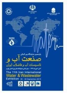 A 11ª Feira Internacional de Água e de Águas Residuais Exposição, 26-29 setembro de 2015, Teerã-Irã.