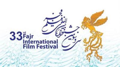 Seção internacional da 33ª Fajr Film Festival começa