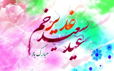 Eid-e Ghadir