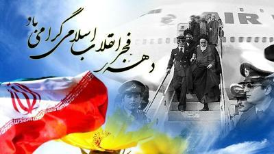 Celebrações para 38º aniversário da vitória da Revolução Islâmica no Irã