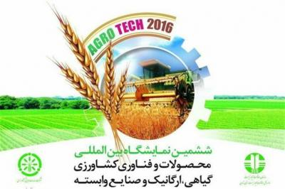 6th intl. eco-friendly agriculture expo slated for December