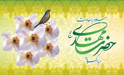 Aniversário Imam Mahdi