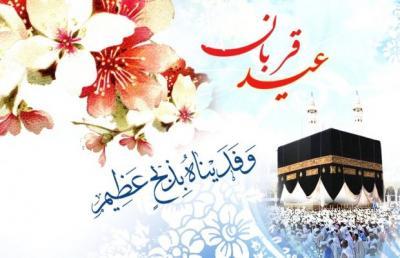 Muçulmanos em todo o mundo marcam Eid Al-Adha