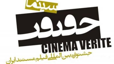 Teerã para apresentar 2014 Cinéma Vérité Festival
