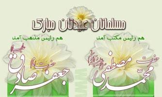 Aniversário do Profeta Maomé e Imam Jafar Sadegh