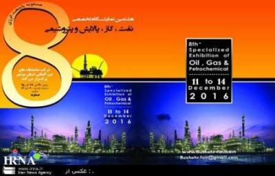 Assalouyeh na província de Bushehr sedia exposição sobre petróleo, gás e petroquímica