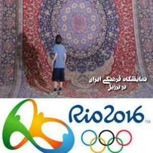 Iran cultural exhibition opened in Brazil coinciding Rio 2016 Games