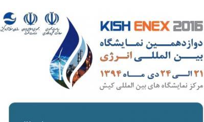 195 empresas participam na 12ª Kish Exposição Internacional de Energia